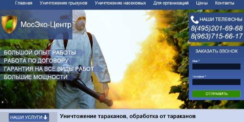 dezinsektsiya_tarakany